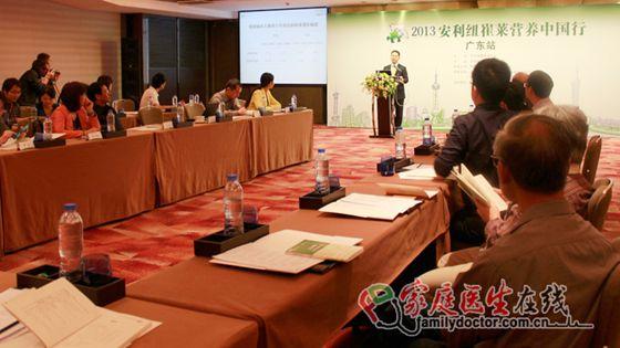 2013安利纽崔莱营养中国行·广东站