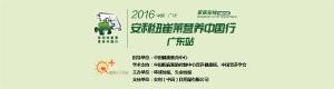 2016安利纽崔莱营养中国行广东站