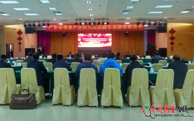 2016广东省健康产业研究院特聘专家座谈会召开