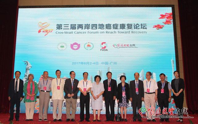 第三届两岸四地癌症康复论坛于2017年6月3日在广州隆重举行。本届论坛专家与院士共聚,有近300名中青年医生参与。大会宣布中国抗癌协会康复会学术指导委员会成立,两岸四地专家学者团结一致,积极应对,促进癌症康复经验交流,共同对抗癌症顽疾。