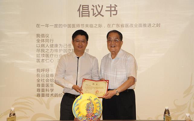 家庭医生在线移动新媒体董事长刘宏裕为羊城名医万德森教授颁发证书