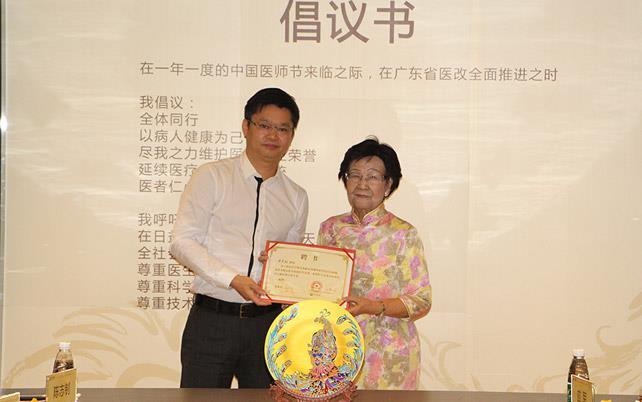 家庭医生在线移动新媒体董事长刘宏裕为羊城名医梁秀龄教授颁发证书