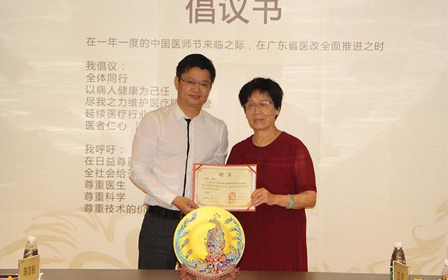 家庭医生在线移动新媒体董事长刘宏裕为羊城名医林毅教授颁发证书