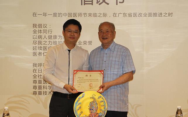 家庭医生在线移动新媒体董事长刘宏裕为羊城名医刘茂才教授颁发证书