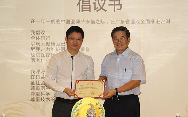 家庭医生在线移动新媒体董事长刘宏裕为羊城名医汪建平教授颁发证书