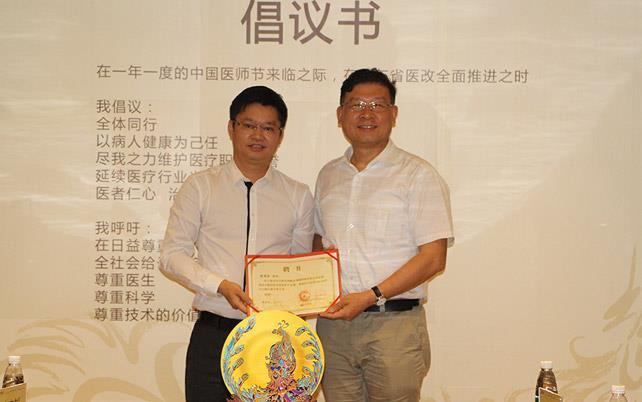 家庭医生在线移动新媒体董事长刘宏裕为羊城名医徐瑞华教授颁发证书