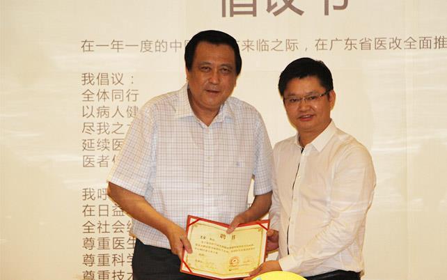 家庭医生在线移动新媒体董事长刘宏裕为羊城名医葛坚教授颁发证书