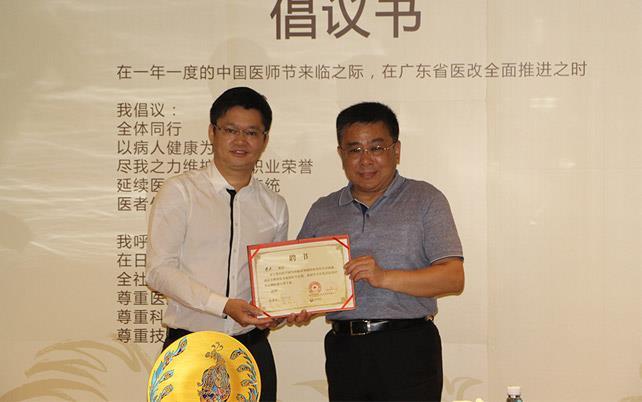家庭医生在线移动新媒体董事长刘宏裕为羊城名医曹杰教授颁发证书