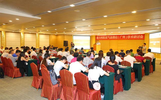 复方阿胶浆气血理论学术研讨会(广州)现场查看详细报道
