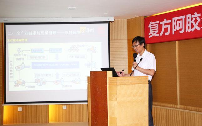 国家胶类中药工程技术研究中心主任周祥山作相关学术报告