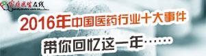 盘点2016年中国医药行业十大事件
