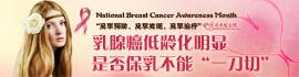"""预防乳腺癌要多""""自摸"""" 是否保乳不能一刀切"""