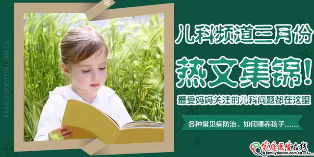 家庭医生在线儿科频道三月热文集锦(上)