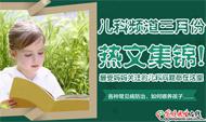 儿科频道三月热文集锦