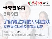 世界肾脏日 国人有11%的人患有不同程度的肾脏病