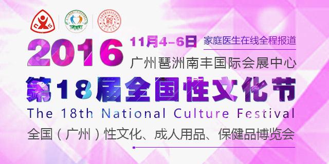 2016广州性文化节火爆开幕
