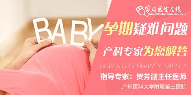 产科专家贺芳:孕期常见问题解答