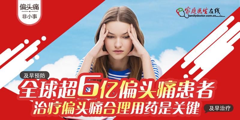 全球超6亿偏头痛患者!治疗偏头痛合理用药是关键