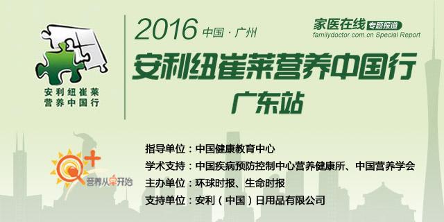 2016安利纽崔莱营养中国行广东站:健康从吃好早餐开始