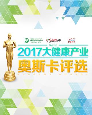2017大健康奥斯卡评选