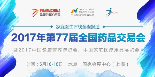 第77届全国药品交易会_家庭医生在线