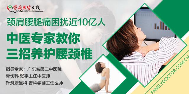 颈肩腰腿痛困扰全世界近10亿人 专家教你三招养护腰颈椎