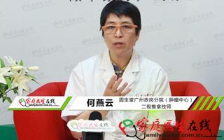 何燕云医生接受家庭医生在线采访