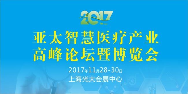 2017亚太智慧医疗高峰论坛暨智慧医疗博览会