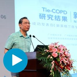 钟南山:噻托溴铵治疗早期慢阻肺临床研究的背景和意义