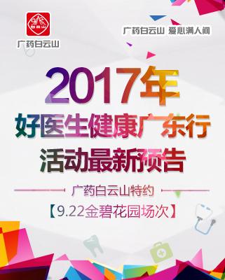 2017好医生健康广东行