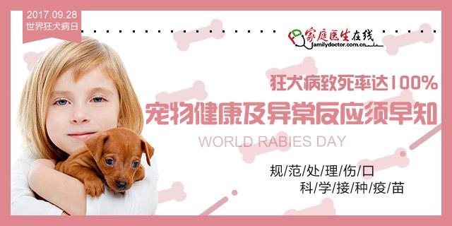 2017年世界狂犬病日
