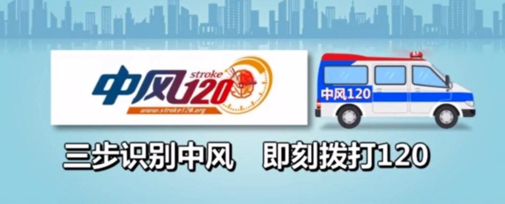 《中风120》视频粤语、潮汕话、客家话版发布