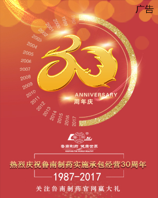 热烈庆祝鲁南制药实施承包经营30年