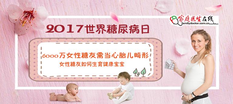 6000万女性糖友需当心胎儿畸形