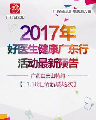 2017年好医生健康广东行活动