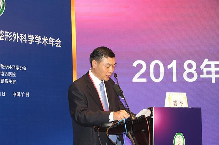 大会主席姜平教授发表演讲