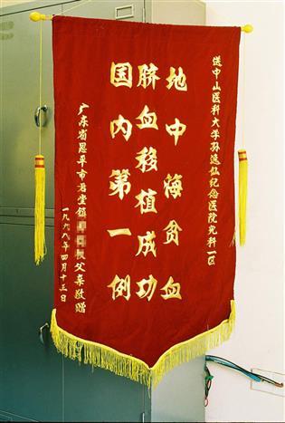 家属赠送的锦旗。