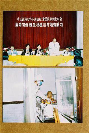 1998年脐血移植成功的新闻发布会现场。