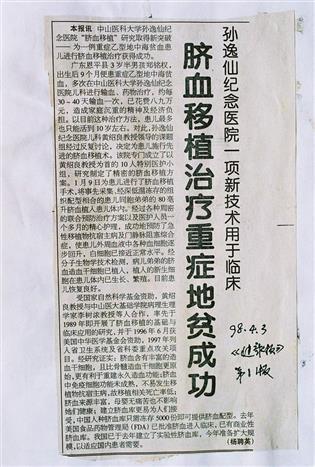 当年脐血干细胞移植成功的报道--1998年4月3日。