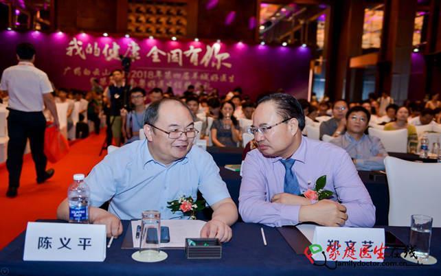 省卫计委副主任陈义平与郑文艺总裁