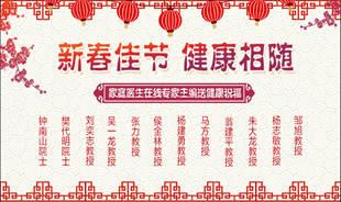新春佳节健康相随 家庭医生在线专家主编送祝福