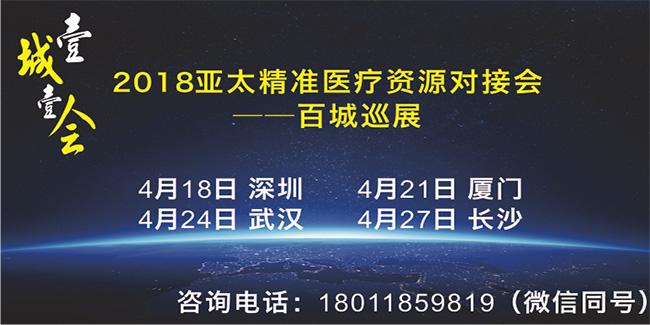 锦宸会 -亚太精准医疗行业联盟