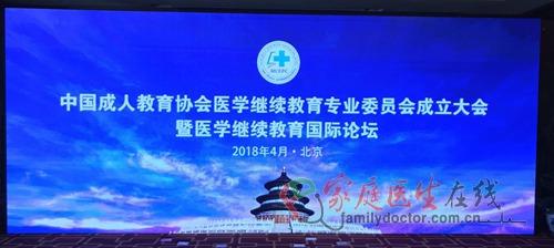 中国成人教育协会医学继续教育专业委员会成立