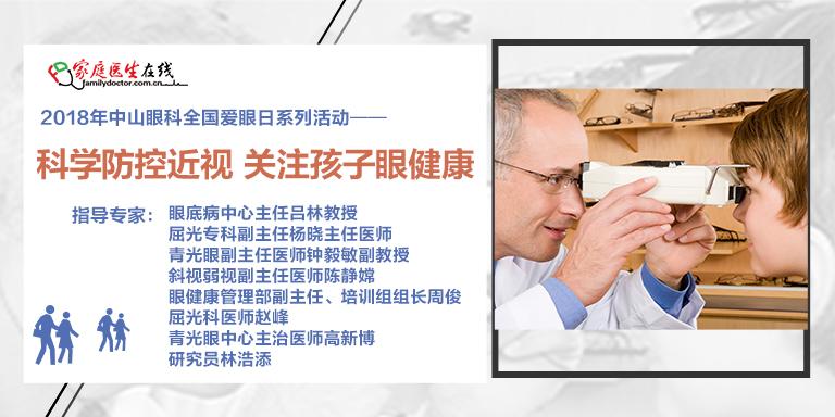 科学防控近视