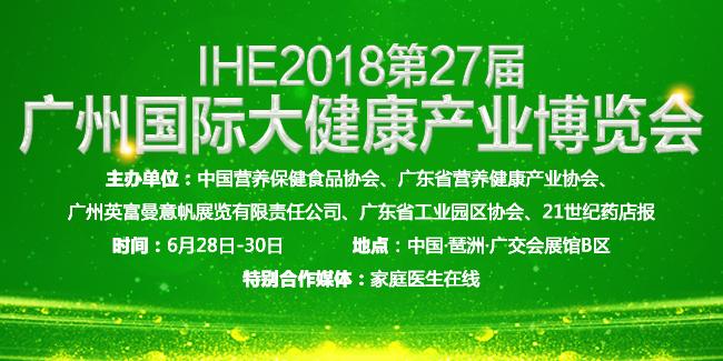 第27届广州国际大健康产业博览会即将召开