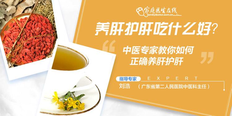 专家为你推荐养肝护肝茶