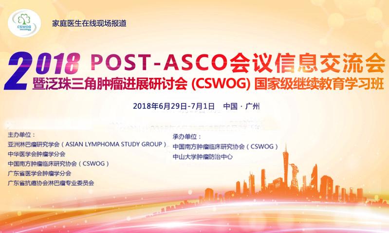 2018年POST-ASCO会议信息交流会隆重召开
