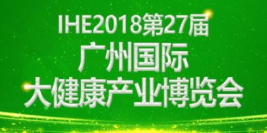 第27届广州国际大健康产业博览会