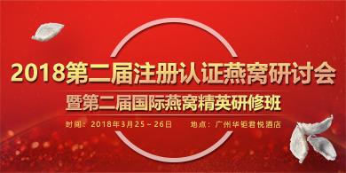 2018第二届注册认证燕窝研讨会暨第二届国际燕窝精英研修班