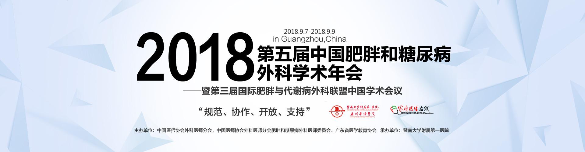第五届中国肥胖和糖尿病外科学术年会